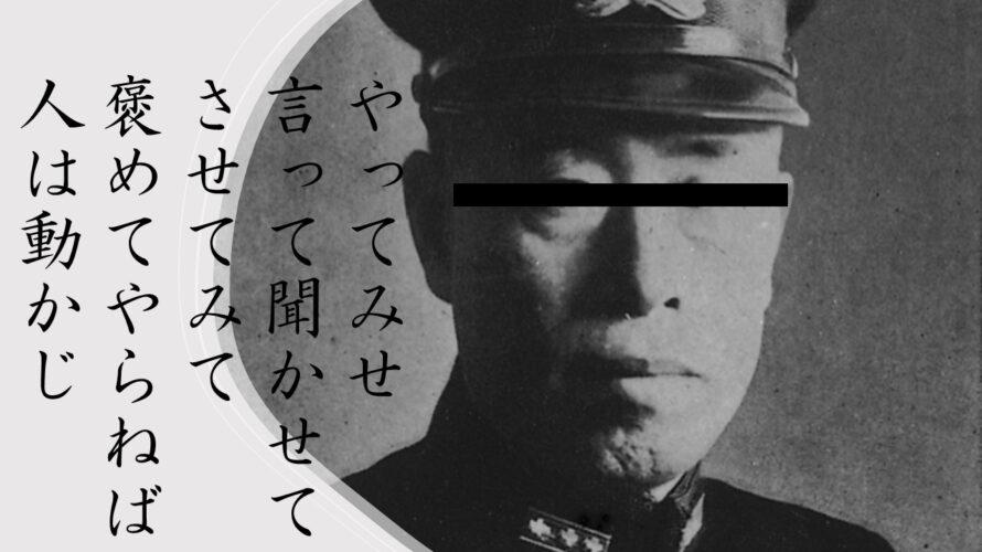 ヒットマン山本五十六